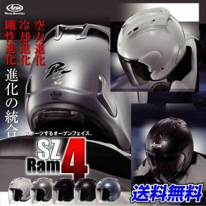 アライ SZ-Ram4 バイク用ジェットヘルメット|kbc-mart