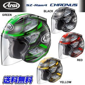 Arai/アライヘルメット SZ-Ram4 CHRONUS エスゼットラム4 クロノス バイク用ジェットヘルメット|kbc-mart