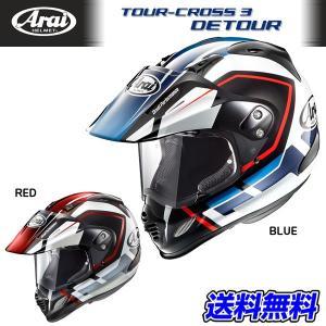 Arai TOUR-CROSS3 DETOUR ツアークロス3 デツアー バイク用オフロードヘルメット アライヘルメット|kbc-mart