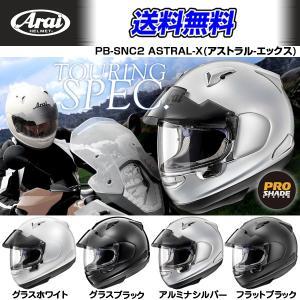 Arai PB-SNC2 ASTRAL-X アストラル-エックス フルフェイス アライヘルメット|kbc-mart