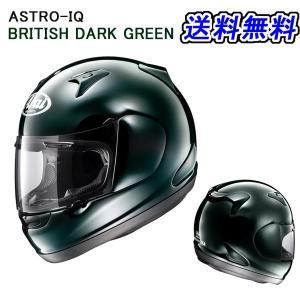 アライ アストロIQ ブリティッシュダークグリーン Astro IQ BRITISH DARK GREEN