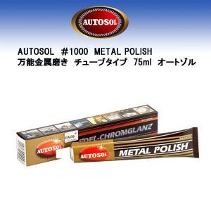 AUTOSOL #1000 METAL POLISH 万能金属磨き チューブタイプ 75ml オートゾル|kbc-mart