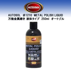 AUTOSOL #1210 METAL POLISH LIQUID 万能金属磨き 液体タイプ 250ml オートゾル|kbc-mart
