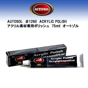 AUTOSOL #1260 ACRYLIC POLISH アクリル素材専用ポリッシュ 75ml オートゾル|kbc-mart