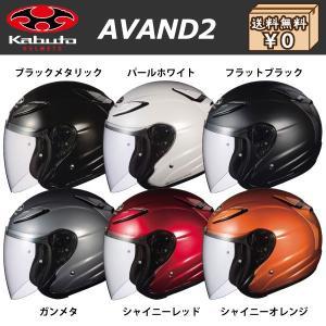 Kabuto アヴァンド2 AVAND2 アバンド2 バイク用ジェットタイプヘルメット カブト|kbc-mart