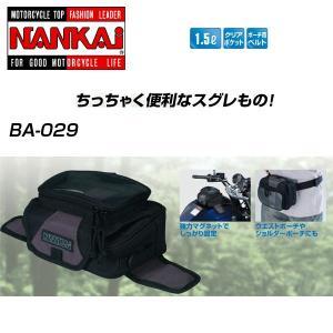 NANKAI/南海部品 BA-029 プチタンクバッグ 約1.5L