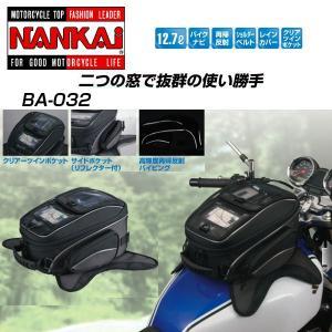 NANKAI/南海部品 BA-032 ツインウィンドウタンクバッグ 約12.7L