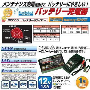 ■メーカー:ProSelect/プロセレクト ■商品名:ProSelect/プロセレクト バッテリー...