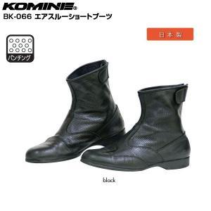 KOMINE BK-066 Air Through Short Boots エアスルーショートブーツ