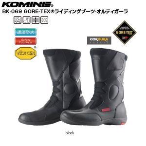 KOMINE BK-069 GORE-TEXライディングブーツ-オルティガーラ コミネ