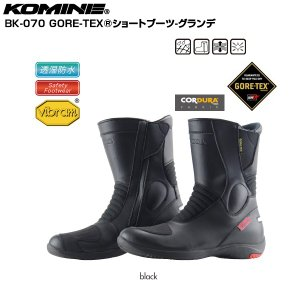 KOMINE BK-070 GORE-TEXショートブーツ-グランデ- コミネ