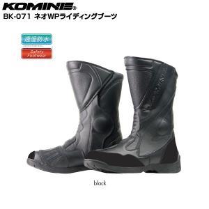 KOMINE BK-071 ネオWPライディングブーツ コミネ
