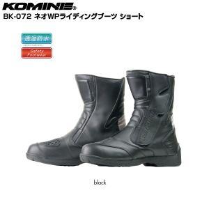 KOMINE BK-072 ネオWPライディングブーツ ショート コミネ