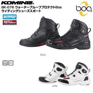 KOMINE BK-076 WP Protect Boa Riding Shoes SPORT BK-076 ウォータープルーフプロテクトBoaライディングシューズスポート コミネ