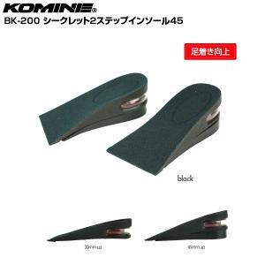 KOMINE BK-200 シークレット2ステップインソール45 コミネ