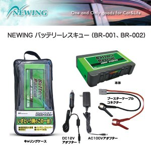 NEWING/ニューイング BR-001 バッテリーレスキュー 12V/4.5Ah 乗用車用 3000ccまでのガソリン車 kbc-mart