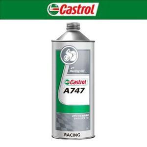 Castrol/カストロール A747 オートバイ専用オイル 1L