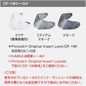 OGKkabuto KAMUI2オージーケーカブト カムイ2シリーズ用 シールド|kbc-mart