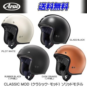 アライ クラシックMOD Arai CLASSIC-MOD バイク用ジェットヘルメット|kbc-mart