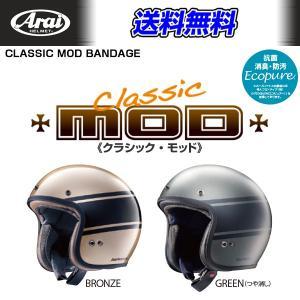 アライ クラシックMODバンデージ Arai CLASSIC-MOD-BANDAGE バイク用ジェットヘルメット|kbc-mart