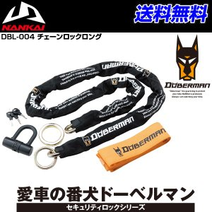 NANKAI ドーベルマン DBL-004 チェーンロックロング 南海部品|kbc-mart
