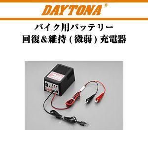 DAYTONA/デイトナ 65928 バイク用バッテリー回復&維持 微弱 充電器 12V専用 kbc-mart