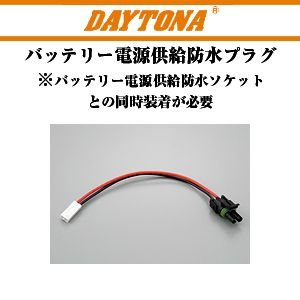 DAYTONA/デイトナ 66341 バッテリー電源供給防水プラグ kbc-mart