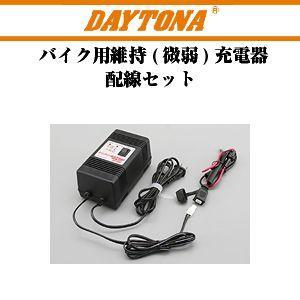 DAYTONA/デイトナ 71199 バイク用維持 微弱 充電器/配線セット kbc-mart