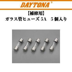 DAYTONA/デイトナ 71636 ガラス管ヒューズ 5A 容量/5個入り kbc-mart