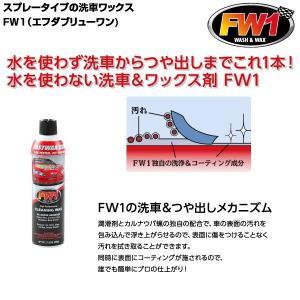 在庫有り!FW1 エフダブリューワン2本セット 水を使わない 洗車 ワックス剤 セットがお得!|kbc-mart