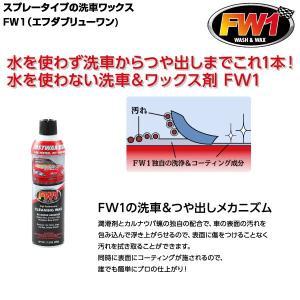 在庫有り!なんと送料無料!!FW1 エフダブリューワン 水を使わない 洗車 ワックス剤