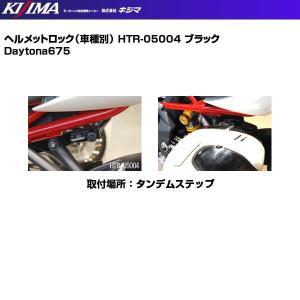 KIJIMA/キジマ ヘルメットロック HTR-05004 ブラック Daytona675|kbc-mart