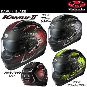 新製品 OGK カムイ2ブレイズ KAMUI2BLAIZE フルフェイスヘルメット インナーサンシェイド装備|kbc-mart