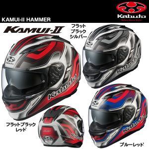 新製品 OGK カムイ2ハマー KAMUI2HAMMER フルフェイスヘルメット インナーサンシェイド装備|kbc-mart