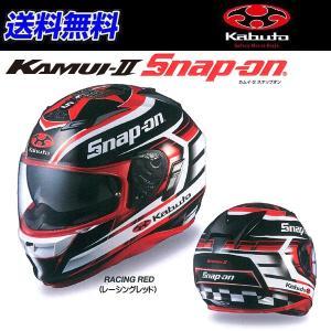 好評発売中 OGK カムイ2スナップオンコラボ KAMUI2snap-onコラボ フルフェイスヘルメット インナーサンシェイド装備|kbc-mart
