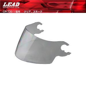 LEAD/リードCR-700 1型用シールド