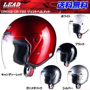 LEAD CROSS CR-720 リード クロス ジェットヘルメット オートバイ用