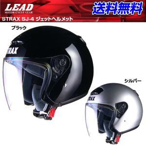 LEAD STRAX SJ-4 リード ストラックス ジェットヘルメット オートバイ用