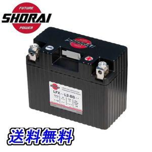 【次世代リチウムバッテリー】 SHORAI/ショーライ LFX バッテリー LFX14L2-BS12|kbc-mart
