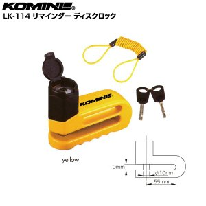 KOMINE/コミネ LK-114 リマインダーディスクロック φ10mm×55mm×10mm|kbc-mart