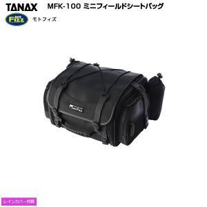 TANAX/タナックス ミニフィールドシートバッグ MFK-100 容量可変 19〜27L