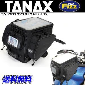 TANAX MOTOFIZZ ランドクロスタンクバッグ  MFK-185  タナックス モトフィズ