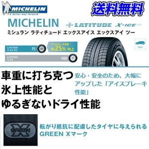 MICHELIN LATITUDE X-ICE XI2 ラテ...