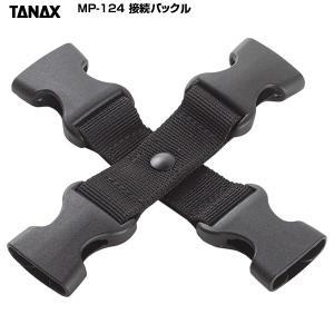 TANAX/タナックス MP-124 接続バックル