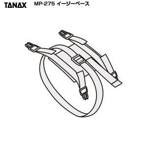 TANAX MOTOFIZZ イージーベース MP-275 タナックス モトフィズ