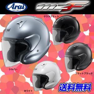 Arai MZ-F バイク用ジェットヘルメット アライヘルメット|kbc-mart