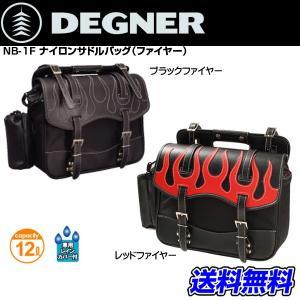 DEGNER/デグナー NB-1F ナイロンサドルバッグ(ファイヤー) 縦29x横37x幅12cm 12L|kbc-mart
