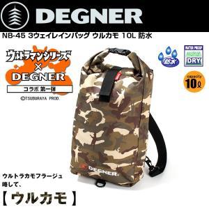 DEGNER NB-45 NB-45 3ウェイレインバッグ 10L ウルカモ 防水バッグ デグナー|kbc-mart