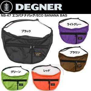 DEGNER NB-47 エコバナナバッグ/ECO BANANA BAG デグナー|kbc-mart