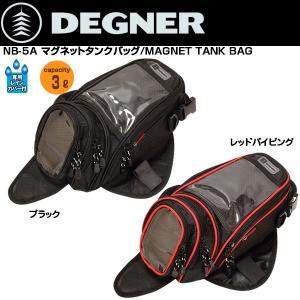 DEGNER NB-5A マグネットタンクバッグ/MAGNET TANK BAG デグナー